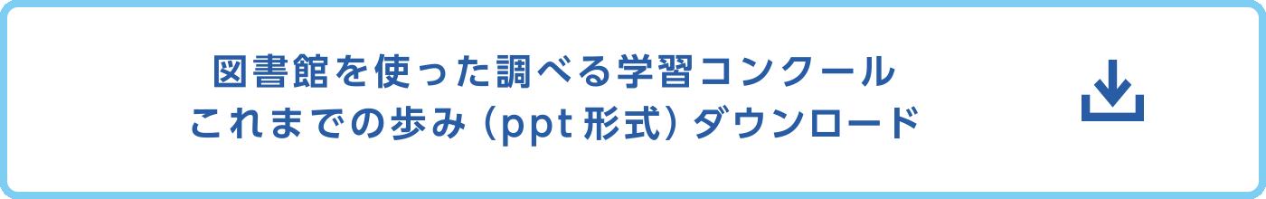 図書館を使った調べる学習コンクール これまでの歩み(ppt形式)ダウンロード